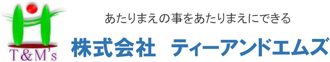 株式会社ティーアンドエムズ ロゴ
